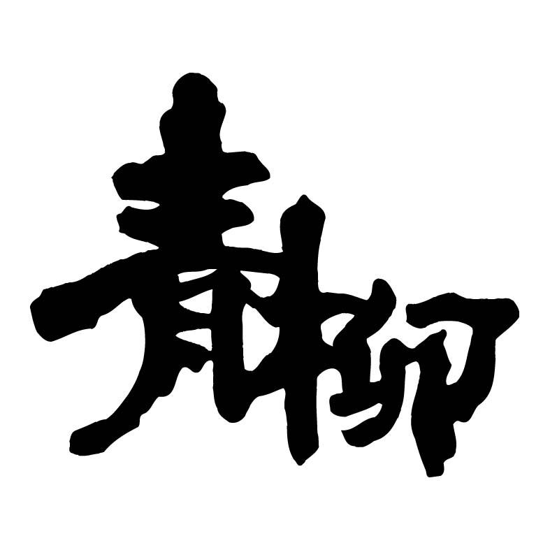 青柳ブログ